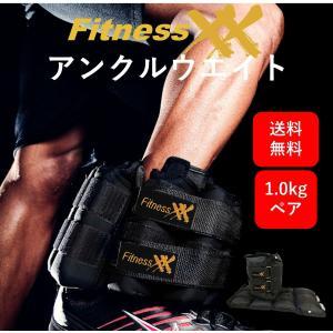 アンクルウェイト リストウエイト 1.0KG セット パワーアンクル フィットネス リハビリ エクササイズ ダイエット ウォーキング トレーニング 筋トレ 体幹|hoshinosyounin