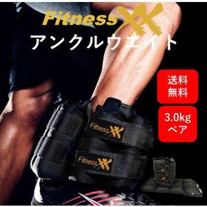 アンクルウェイト リストウエイト 3.0KGセット パワーアンクル フィットネス リハビリ エクササイズ ダイエット ウォーキング トレーニング|hoshinosyounin