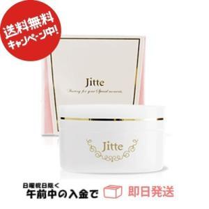 【送料無料】ジッテプラス Jitte+ ニキビケア