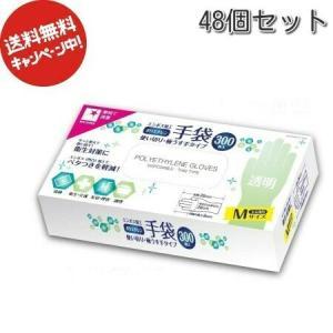 【48箱セット】ポリエチレン手袋 1箱300枚入×48箱 Mサイズ 左右兼用 Bitoway 使い切...