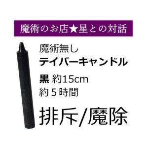 *宅配便限定*[魔術なし]祝福済み Taperキャンドル 黒 1本 約15cm 直径18mm 魔女術 魔術 儀式 排斥 魔除け|hoshitonotaiwa