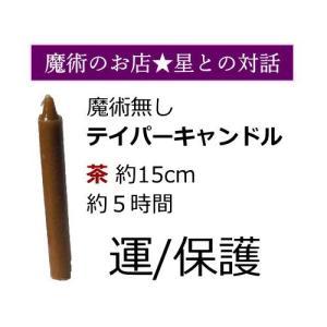 *宅配便限定*[魔術なし]祝福済み Taperキャンドル ブラウン 1本 約15cm 直径18mm 魔女術 魔術 運の上昇 知性 保護 hoshitonotaiwa