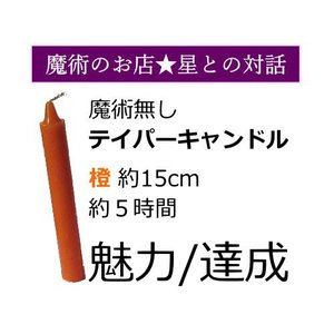 *宅配便限定*[魔術なし]祝福済み Taperキャンドル オレンジ 1本 約15cm 直径18mm 魔女術 魔術 魅力向上 人間性向上 癒し トラウマ解消 hoshitonotaiwa