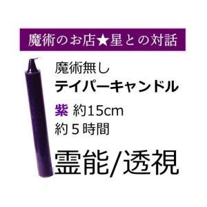 *宅配便限定*[魔術なし]祝福済み Taperキャンドル 紫 1本 約15cm 直径18mm 魔女術 魔術 霊能力 透視 支配 テレパシー 浄化|hoshitonotaiwa