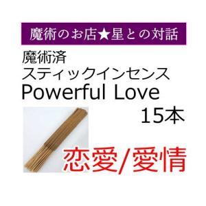 魔術済み スティックインセンス Powerful Love 恋愛/相思相愛/愛情 15本|hoshitonotaiwa