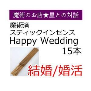 魔術済み スティックインセンス Happy Wedding 結婚/婚活 15本 宅配便限定|hoshitonotaiwa
