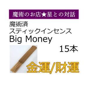 魔術済み スティックインセンス Big Money 金運/財運 15本|hoshitonotaiwa