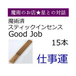 魔術済み スティックインセンス Good Job 仕事運 15本 宅配便限定|hoshitonotaiwa