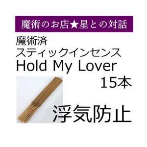 魔術済み スティックインセンス Hold My Lover 浮気防止 15本|hoshitonotaiwa