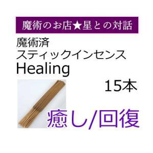 魔術済み スティックインセンス Healing 癒し/回復/ヒーリング 15本|hoshitonotaiwa