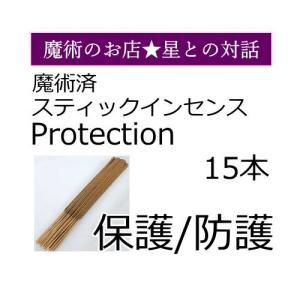 魔術済み スティックインセンス Protection  保護/防護 15本|hoshitonotaiwa