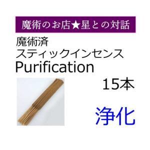 魔術済み スティックインセンス Purification  浄化 15本|hoshitonotaiwa