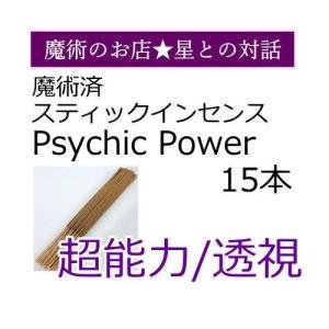 魔術済み スティックインセンス Psychic Power  サイキック能力/超能力 15本|hoshitonotaiwa