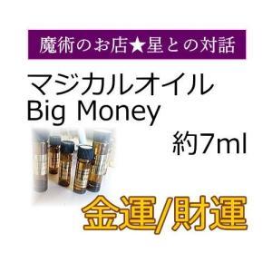 【宅配便限定】Big Money Oil 金運財運 魔女手作りマジカルオイル 7ml 宅配便限定 hoshitonotaiwa