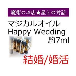【宅配便限定】マジカルオイル:Happy Wedding、結婚、婚活 hoshitonotaiwa