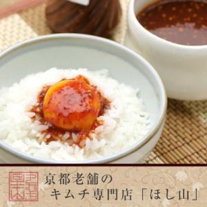 【京都キムチのほし山】キムチ醤油180ml【かけすぎ注意!まずはスプーン1杯程度でお味見下さいませ。】【醤油 調味料 キムチ 卵かけ お取り寄