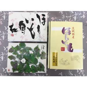 贈答用 化粧箱|hosiimo-daimaruya