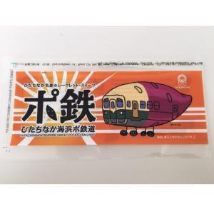 ポ鉄デザイン! 紅はるか平ほしいも 一枚包装 10枚入り 箱詰め包装あり|hosiimo-daimaruya