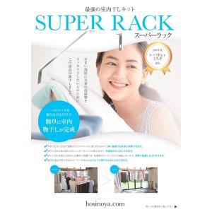 最強の室内物干しキット『スーパーラック』アイボリーホワイト・2個セット(ターンバックル・フック付き)|hosinoya-com