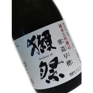 獺祭(だっさい) 寒造早槽 純米大吟醸 48 しぼりたて 生 720ml /要冷蔵/