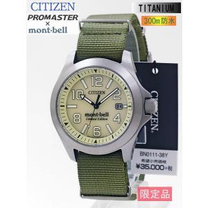 限定 シチズン プロマスター モンベル mont-bell  コラボ ソーラー 腕時計 BN0111-38Y