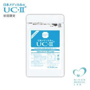 非変性2型コラーゲン コンドロイチン プロテオグリカン サプリ サプリメント UC-2 お試し 20粒 10日分 初回限定 お1人様3袋まで