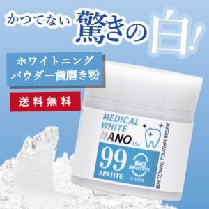 ホワイトニング 歯磨き粉 メディカルホワイト99 15g  粉歯磨き パウダー 粉タイプ バイオアパ...