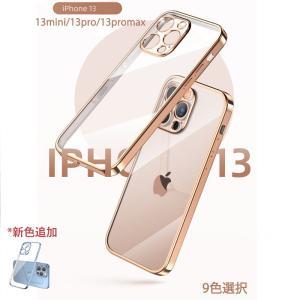 iPhone13 ケース mini Pro Max スマホケース 衝撃保護 背面クリア カメラレンズ...