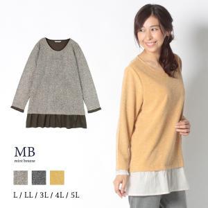 ツイード調チュニック 大きいサイズ レディース MB エムビー  婦人服 ファッション 30代 40...