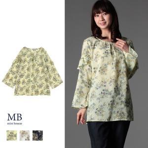花柄フリルチュニックブラウス 大きいサイズ レディース MB エムビー  婦人服 ファッション 30...