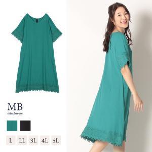 麻調素材ワンピース 大きいサイズ レディース MB エムビー  婦人服 ファッション 30代 40代...