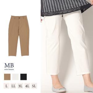 ハイパーストレッチ9分丈パンツ 大きいサイズ レディース MB エムビー  婦人服 ファッション 3...