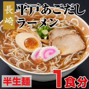 長崎平戸あごだしラーメン 1食入|hot-emu