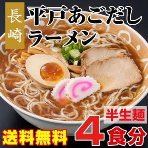 長崎平戸あごだしラーメン 4食入|hot-emu