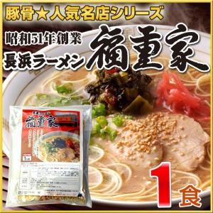 博多長浜とんこつラーメン 「福重家」 1食入 有名店ラーメン|hot-emu