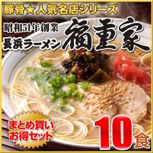 博多長浜とんこつラーメン 「福重家」 10食入 有名店ラーメン|hot-emu