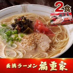 とんこつラーメン 博多長浜ラーメン「福重家」豚骨ラーメン 2食入 有名店ラーメン|hot-emu