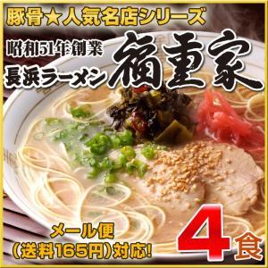 博多長浜とんこつラーメン 「福重家」 4食入 有名店ラーメン|hot-emu