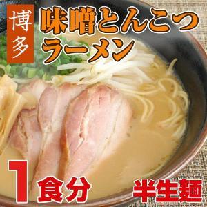 博多味噌とんこつラーメン 1食入|hot-emu