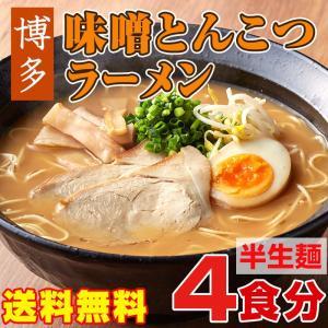 博多味噌とんこつラーメン 4食入|hot-emu