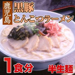 鹿児島黒豚とんこつラーメン 1食入|hot-emu