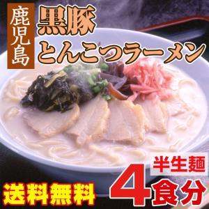 鹿児島黒豚とんこつラーメン 4食入|hot-emu