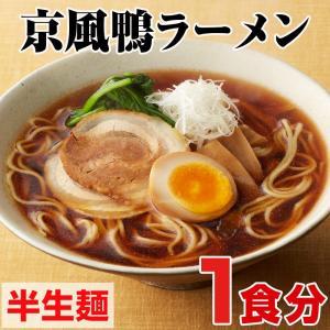 京風鴨ラーメン 1食入|hot-emu