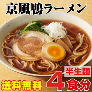 京風鴨ラーメン 4食入|hot-emu