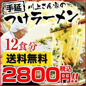 島原手延べ つけラーメン 12食入 つけ麺 つけめん|hot-emu