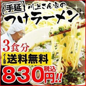 送料無料 島原手延べ つけラーメン 3食入 つけ麺 つけめん|hot-emu