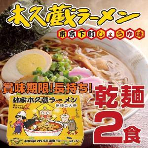 林家木久蔵ラーメン 乾麺版 東京下町しょうゆ味 2食|hot-emu