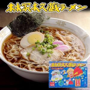 林家木久蔵ラーメン 東京下町しょうゆ味 3食箱|hot-emu