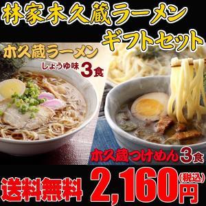 「送料無料」林家木久蔵ラーメンギフトセット (ラーメン3食、つけ麺3食) 『敬老の日』|hot-emu