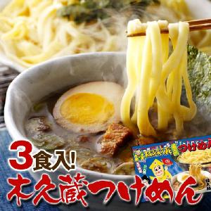 林家木久蔵 東京つけめん 3食入 『敬老の日』
